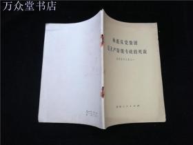 林彪反党集团是无产阶级专政的死敌.