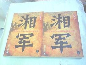 湘军(上下册)