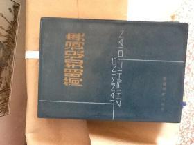 简明知识词典