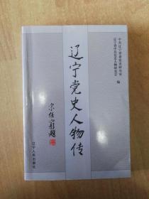 辽宁党史人物传 第15卷.