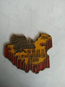纪念章    英模纪念   人民解放军陆军第三军司令政治部 奖1951《13278514831》