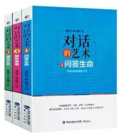 【正版新书】对话的艺术1-3 问答生命+聆听幸福+洞见心灵 全套3册