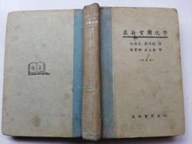 最新实用化学(民国书,苏州文怡书局出版)