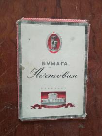 【2607  БУМАГА蘇聯老空白信札紙10張
