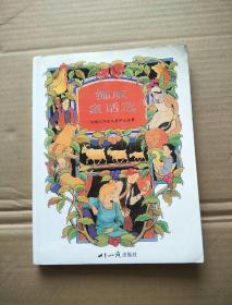 挪威童话选——阿斯比昂森与莫伊大画册【书边上有点水印】