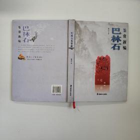 巴林石鉴赏新编