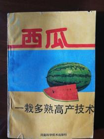 西瓜一栽多熟高产技术
