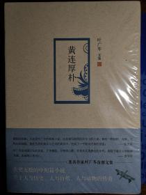 黄连厚朴  叶广芩文集【全新塑封】