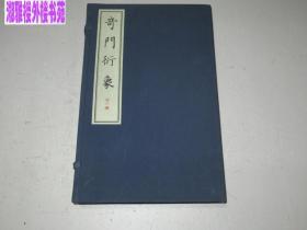 奇门衍象(一函二册全,宣纸线装套印.仅印:300册)稀缺版本