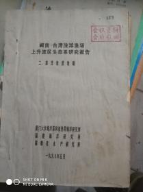闽海洋地质学文集、二