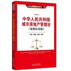 中华人民共和国城市房地产管理法(案例应用版):立案管辖证据裁判