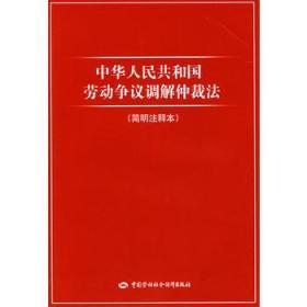 中华人民共和国劳动争议调解仲裁法(简明注释本)