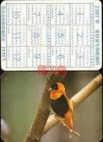 1987年贺年片【年历卡杏黄黑嘴小鸟】寄信请写邮政编码