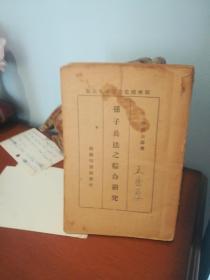 孙子兵法之综合研究ー册