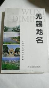 《无锡地名》2003年一版一印印数4500册