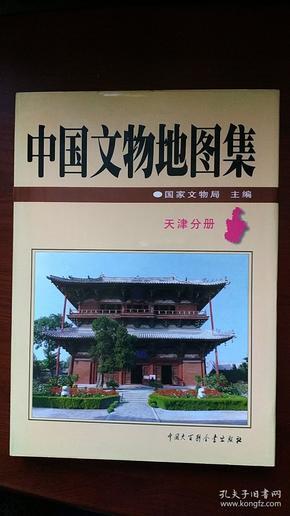 【旧地图】中国文物地图集  天津分册  16开精装本  2002年版
