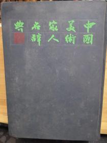 中国美术家人名辞典(精装)