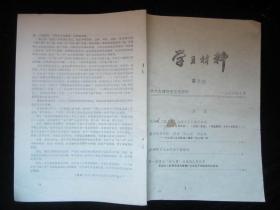 学习材料1977第八期