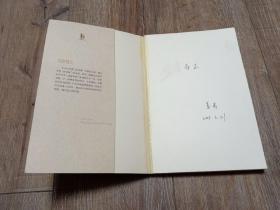 """""""新诗集""""与中国新诗的发生(北大著名诗人姜涛亲笔签名本)"""