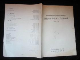 周扬反革命修正主义言论摘编
