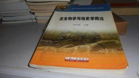 古生物学与地史学概论