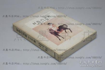 私藏好品《好色の美术 アジア篇(好色的美术 亚洲篇)》函套精装全一册 1968年初版