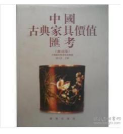 中国古典家具价值汇考(杂项卷)     L