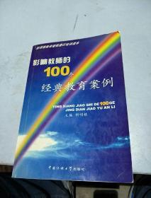 影响教师的100个经典教育案例