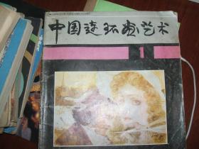 中国连环画艺术1987年3期