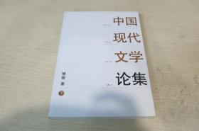中国现代文学论集(下)