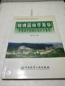 锦绣园林尽芳华:世博园中国园区设计方案集
