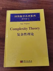 国外数学名著系列:复杂性理论(影印版)