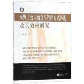 正版】海外子公司角色与管控方式匹配及其效应研究