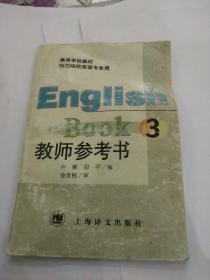 English book 3教师参考书