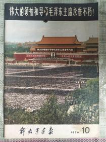 解放军画报(1976·10)·伟大的领袖和导师毛泽东主席永垂不朽!