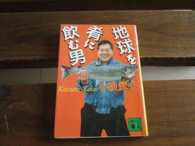 日文原版 地球を肴に饮む男 (讲谈社文库) 小泉 武夫