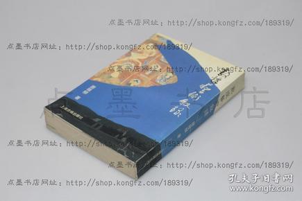 私藏好品《敦煌艺术叙录》 谢稚柳 著 上海古籍出版社1996年一版一印