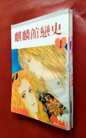 麒麟馆恋史(1、2)二册合售