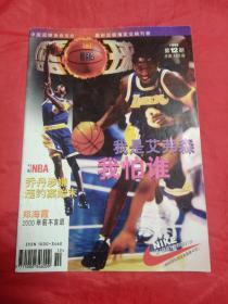 篮球 1998年第12期总第129期(有中插)