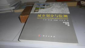城乡划分与监测 冯健签名本