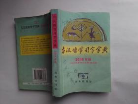古汉语常用字字典 2005年版