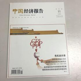 中国经济报告  2009年第11期