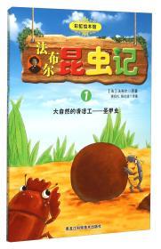 法布尔昆虫记1:大自然的清洁工圣甲虫(彩虹绘本馆)