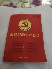 做最好的共产党员