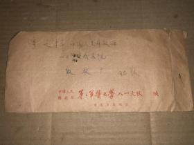 80年代实寄封  重庆寄往天津  带信 贴有宫灯8分邮票