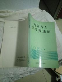 内蒙古人学习普通话