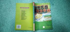 第三波完全手册系列丛书超频实战完全手册