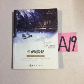 雪夜历险记 : 青少年最喜爱的素质读本~~~~~满25包邮!