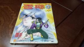 经典漫画 连环漫画明星丛书:雪椰(3)老版原版 经典收藏 一版一印!