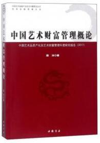 中国艺术财富管理概论 : 中国艺术品资产化及艺术财富管理年度研究报告(2017)